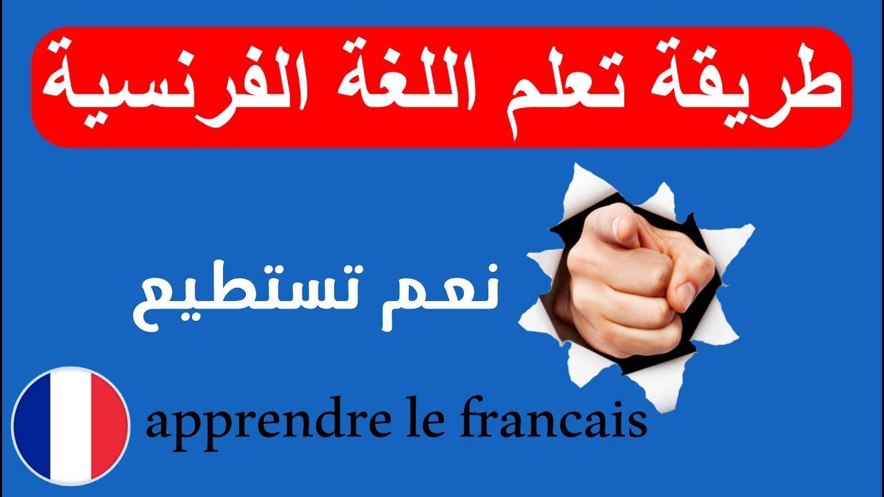 صورة كيفية تعلم اللغة الفرنسية , طرق تعلم اللغة الفرنسيه