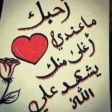 بالصور شعر عن الحب عراقي , اجمل شعر عن الحب 11289 3