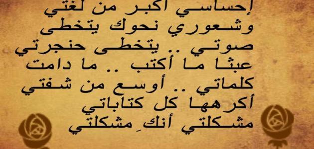 بالصور شعر عن الحب عراقي , اجمل شعر عن الحب 11289 4