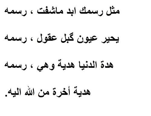 بالصور شعر عن الحب عراقي , اجمل شعر عن الحب 11289 5