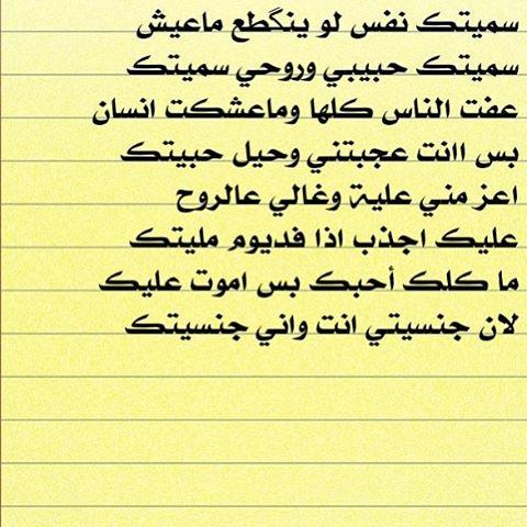 بالصور شعر عن الحب عراقي , اجمل شعر عن الحب 11289 9