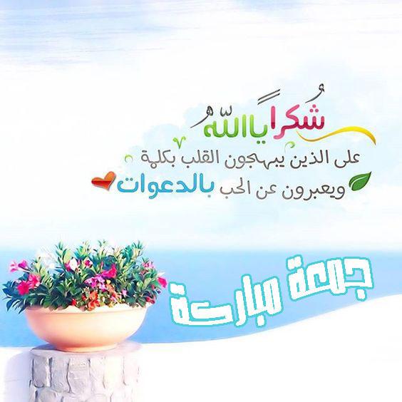 صورة منشورات يوم الجمعة , عيد المسلمين الاسبوعي