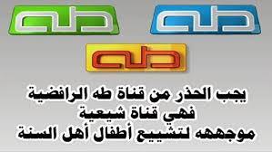 بالصور اسماء القنوات الشيعيه على النايل سات , اطرد القنوات الشيعية من منزلك 11374 4