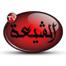 بالصور اسماء القنوات الشيعيه على النايل سات , اطرد القنوات الشيعية من منزلك 11374 5