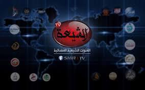 بالصور اسماء القنوات الشيعيه على النايل سات , اطرد القنوات الشيعية من منزلك 11374 7