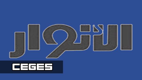 بالصور اسماء القنوات الشيعيه على النايل سات , اطرد القنوات الشيعية من منزلك 11374 8