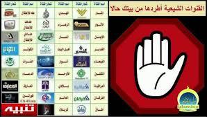 بالصور اسماء القنوات الشيعيه على النايل سات , اطرد القنوات الشيعية من منزلك 11374 9