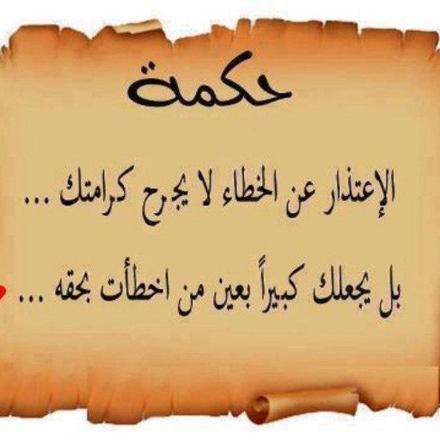 صورة رسالة اعتذار وتسامح , كيفية الاعتزار والتسامح