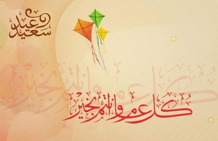 بالصور صور مكتوب عليها عيد مبارك , عيدك مبارك كل يوم 11414 1
