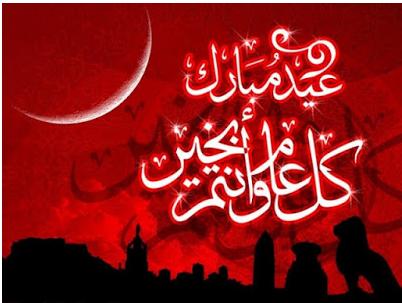 بالصور صور مكتوب عليها عيد مبارك , عيدك مبارك كل يوم 11414 2