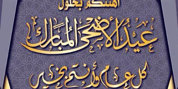بالصور صور مكتوب عليها عيد مبارك , عيدك مبارك كل يوم 11414 3