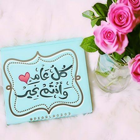 بالصور صور مكتوب عليها عيد مبارك , عيدك مبارك كل يوم 11414 7