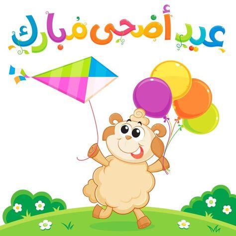 بالصور صور مكتوب عليها عيد مبارك , عيدك مبارك كل يوم 11414 8