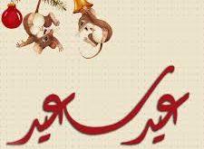 بالصور صور مكتوب عليها عيد مبارك , عيدك مبارك كل يوم 11414 9 225x165