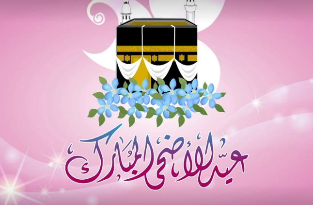 بالصور صور مكتوب عليها عيد مبارك , عيدك مبارك كل يوم 11414