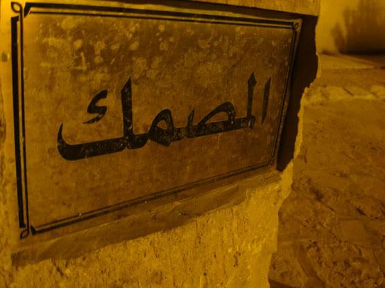 بالصور بحث عن قصر المصمك , المصمك يحفظ السلاح 11463 6