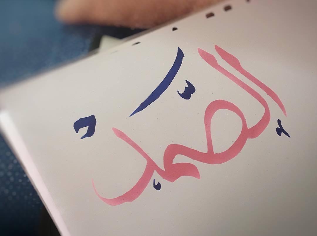 صور معنى كلمة صمد , كلمة صمد في الكتاب الكريم