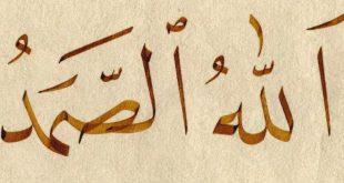 معنى كلمة صمد , كلمة صمد في الكتاب الكريم