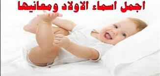 بالصور اسماء اولاد بحرف ر , حرف الراء يسيطر من جديد 11589 10