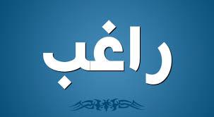 بالصور اسماء اولاد بحرف ر , حرف الراء يسيطر من جديد 11589 12
