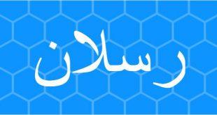 صورة اسماء اولاد بحرف ر , حرف الراء يسيطر من جديد