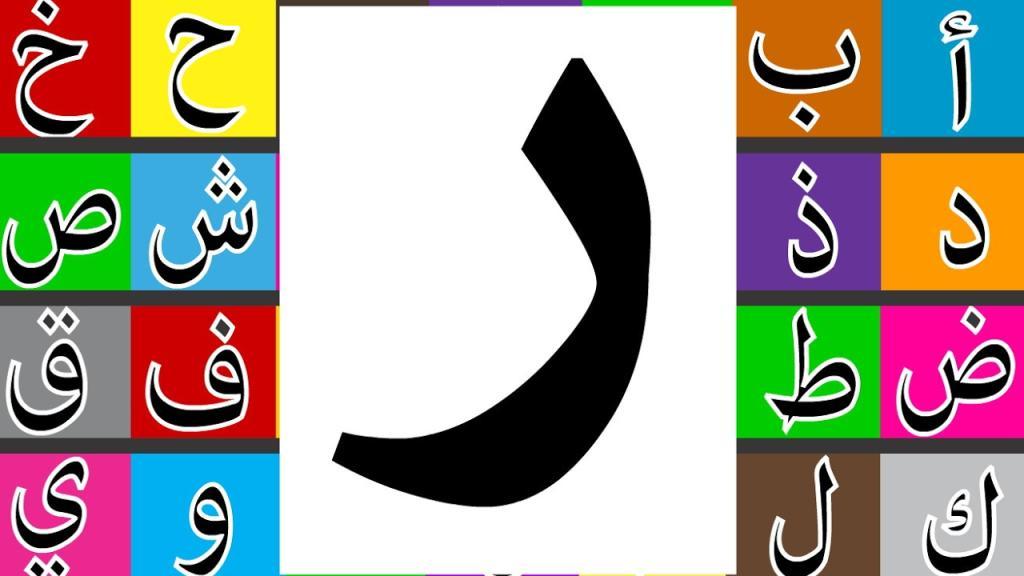 بالصور اسماء اولاد بحرف ر , حرف الراء يسيطر من جديد 11589 2
