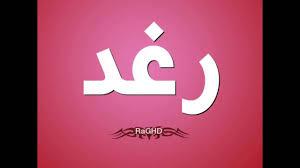 بالصور اسماء اولاد بحرف ر , حرف الراء يسيطر من جديد 11589 4