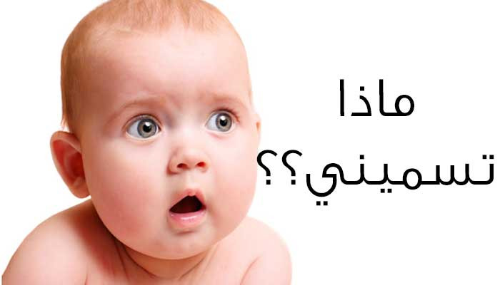 بالصور اسماء اولاد بحرف ر , حرف الراء يسيطر من جديد 11589 6