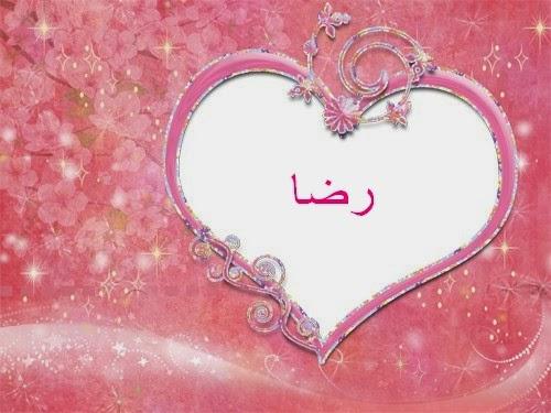 بالصور اسماء اولاد بحرف ر , حرف الراء يسيطر من جديد 11589 9