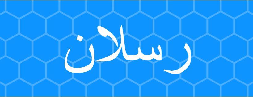 صور اسماء اولاد بحرف ر , حرف الراء يسيطر من جديد