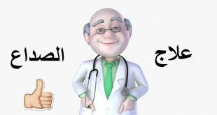 بالصور علاج سريع للصداع , الصداع يؤثر على الحياة 11630 3 310x165