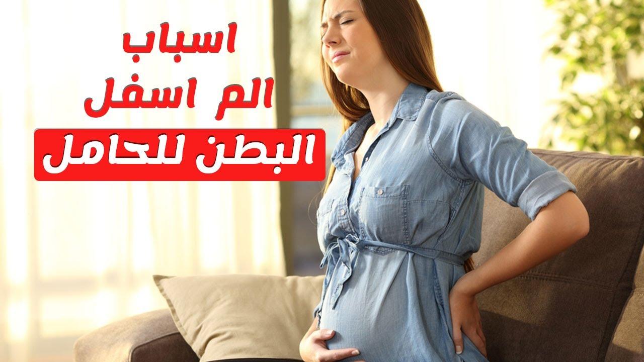 صور الم اسفل البطن للحامل في الشهر السابع , علامات الطلق المبكر في السابع