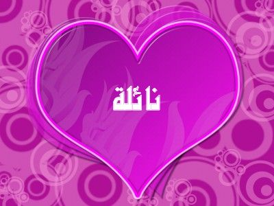 صورة معنى اسم نائلة , حكم اسم نائلة في الاسلام