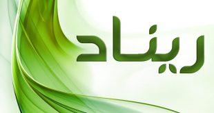 صورة اسم بحرف ر , اسم رضا يكتسح الراء
