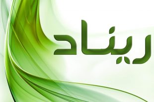 صور اسم بحرف ر , اسم رضا يكتسح الراء