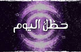 صورة ابراهيم حزبون ابراج اليوم , ملك الابراج ابراهيم حزبون