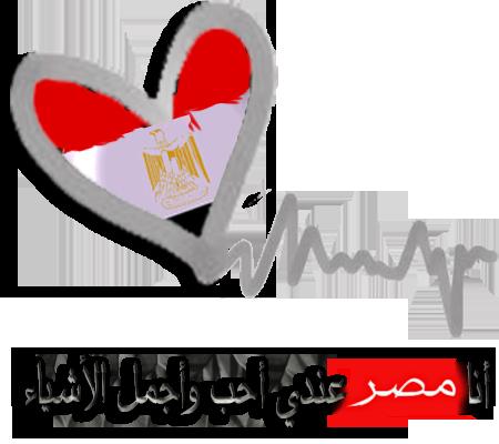 صورة قصائد حب مصرية , اجمل الحب وشعره في مصر