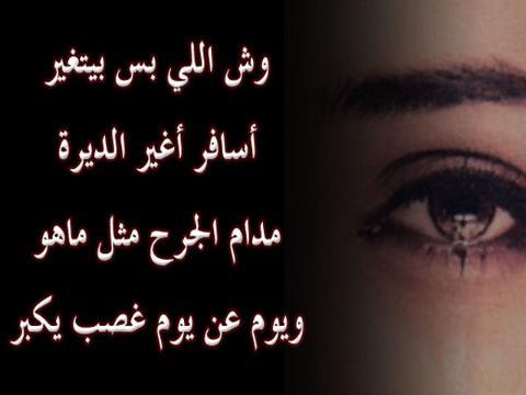 صورة شعر حزين عن الصديق , حزن الصديق وقت الضيق