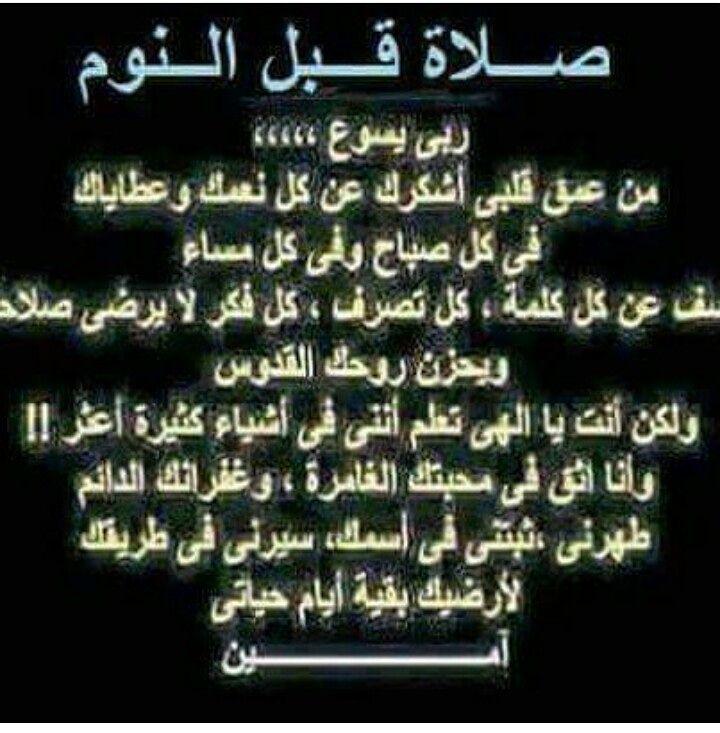صورة صلاة قبل النوم , الصلاة عبادة دائما