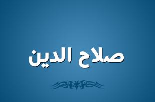 صور معنى اسم صلاح الدين , صفات حامل اسم صلاح الدين
