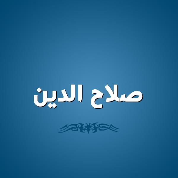 صورة معنى اسم صلاح الدين , صفات حامل اسم صلاح الدين