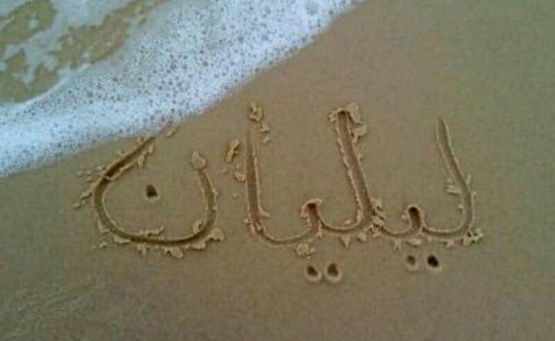 كتابة اسمك على الرمل الرملة والتكنولوجية مع اسمك كيوت