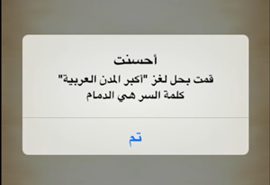 صور دوله عربيه مكونه من 6 حروف , الكلمات المتقاطعه وجمالها