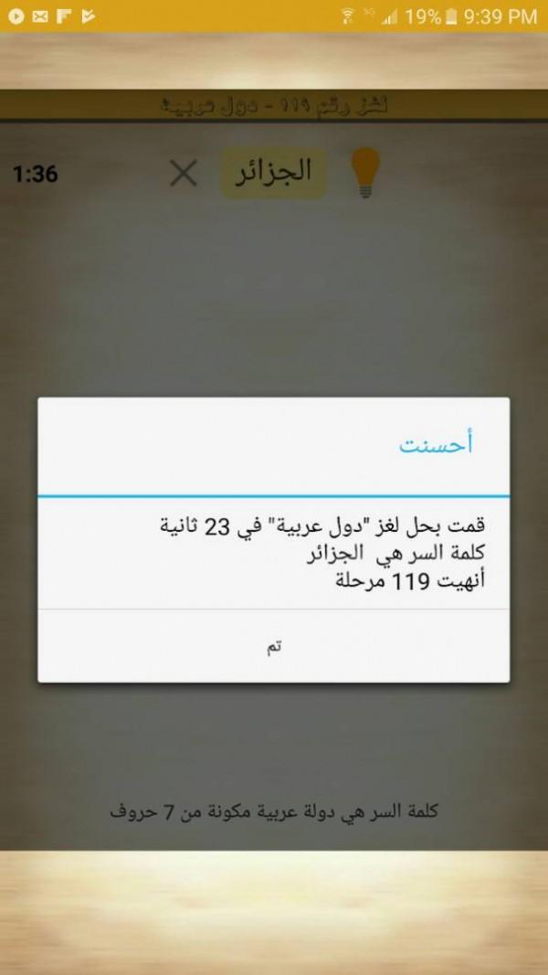 صورة دوله عربيه مكونه من 6 حروف , الكلمات المتقاطعه وجمالها