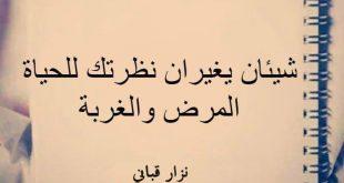 صورة رسائل عتاب وشوق , المحبة جزء من العتاب