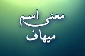 صورة معنى اسم ميهاف , الالفية الجديدة تحمل ميهاف
