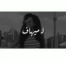 صور معنى اسم ميهاف , الالفية الجديدة تحمل ميهاف