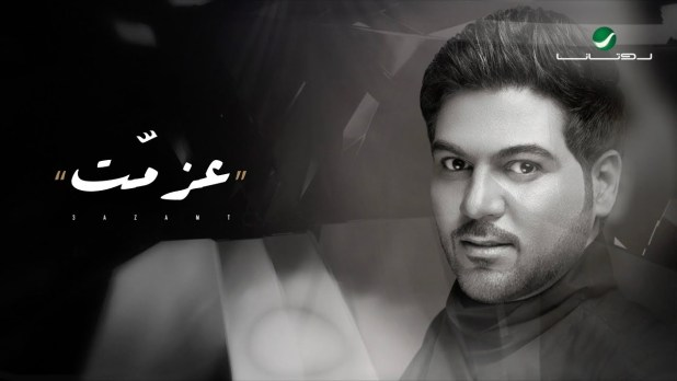 صورة كلمات اغاني وليد الشامي , اهم مطربين العرب