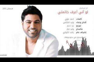 صور كلمات اغاني وليد الشامي , اهم مطربين العرب
