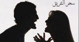 صور سحر التفريق بين الزوجين والطلاق , السحر وخطره علي البيوت